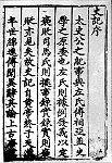 103px-Shiji[1].jpg
